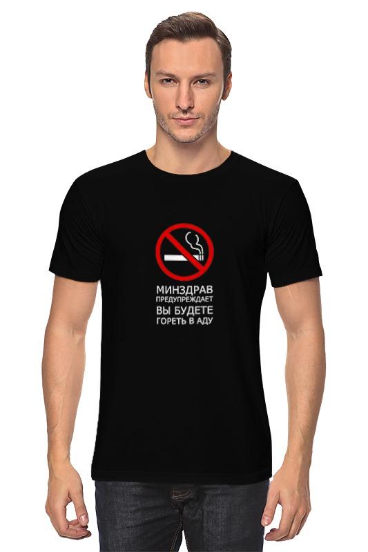 Футболка классическая Printio Курение
