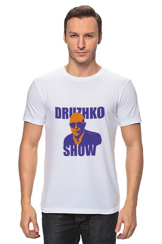 Футболка классическая Printio Druzhko show футболка lin show 370