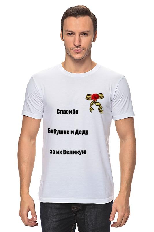 Футболка классическая Printio 9 мая футболка классическая printio 9 мая
