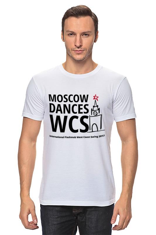 Футболка классическая Printio Moscow dances wcs (ifwcs 2017)