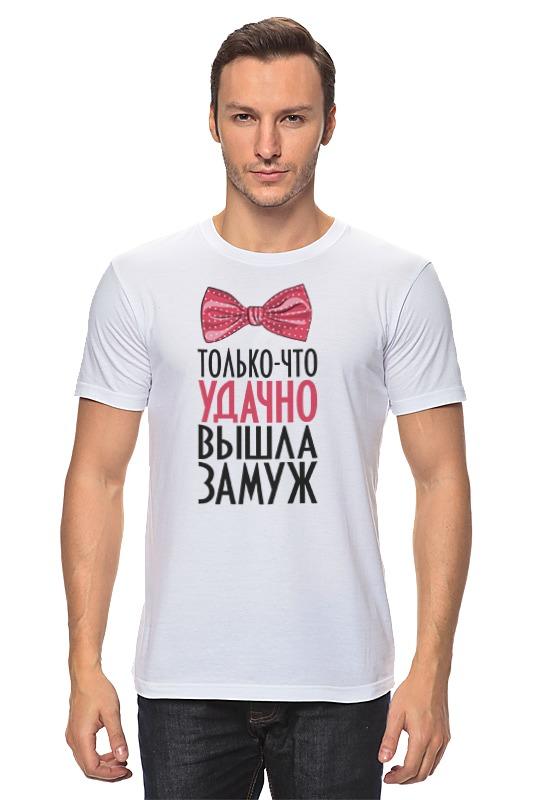 Футболка классическая Printio Удачно вышла замуж (парная) футболка классическая printio удачно вышла замуж парная