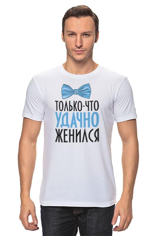 Футболка классическая Printio Удачно женился (парная) футболка классическая printio удачно вышла замуж парная