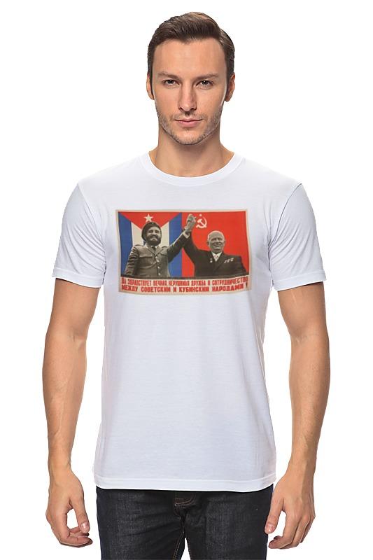 Футболка классическая Printio Дружба между советским и кубинским народами! майка классическая printio дружба