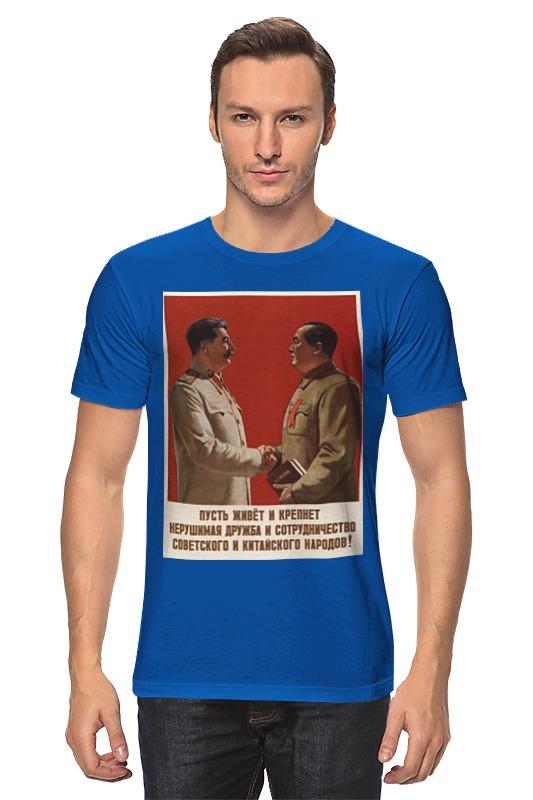 Футболка классическая Printio Советский плакат, 1951 г. 67 1951