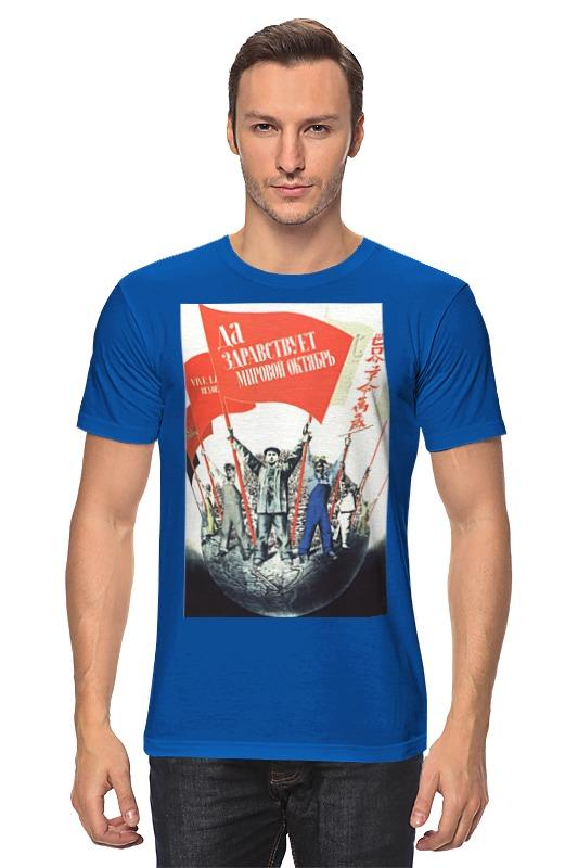 Футболка классическая Printio Советский плакат, 1933 г.