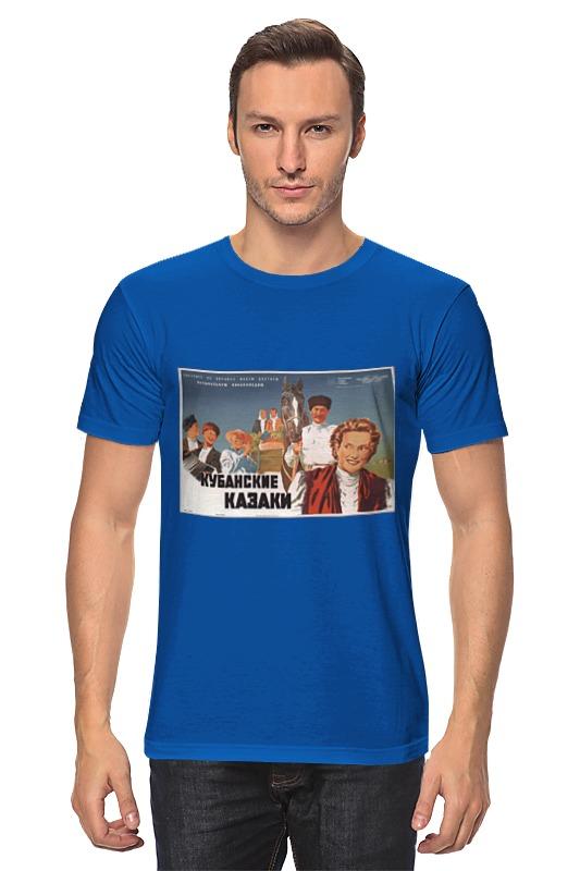 Футболка классическая Printio Афиша к фильму кубанские казаки, 1950 г. кубанские казаки страницы истории кубанского казачьего войска xviii xxi веков