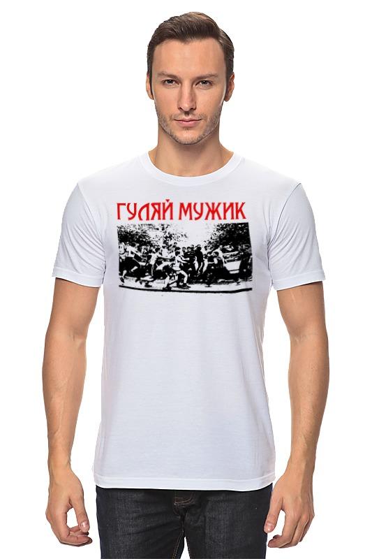 Футболка классическая Printio Гуляй мужик футболка print bar мужик илья