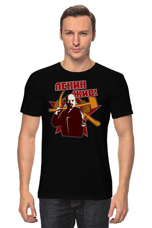 Футболка классическая Printio Ленин жив!