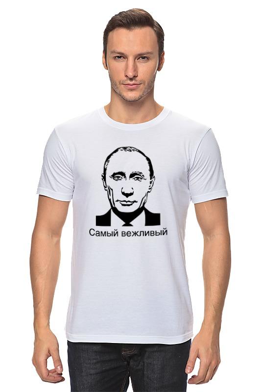 Футболка классическая Printio Самая вежливая футболка printio футболка стрэйч