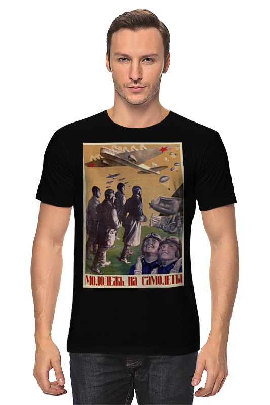 Футболка классическая Printio Советский плакат, 1934 г. (густав клуцис) рубашка поло printio советский плакат 1934 г густав клуцис
