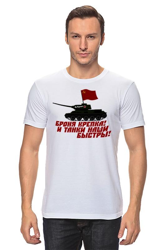 Футболка классическая Printio Броня крепка! футболка wearcraft premium slim fit printio броня крепка
