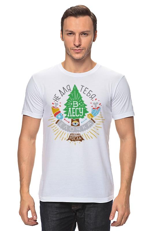 Футболка классическая Printio Не для тебя в лесу ёлочка росла! (color) ostin футболка с новогодним принтом