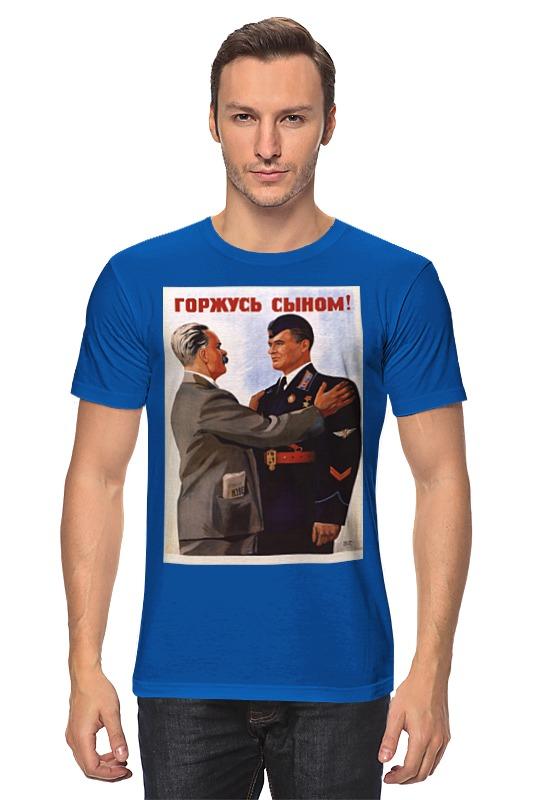 Футболка классическая Printio Советский плакат, 1941 г. савицкий г яростный поход танковый ад 1941 года