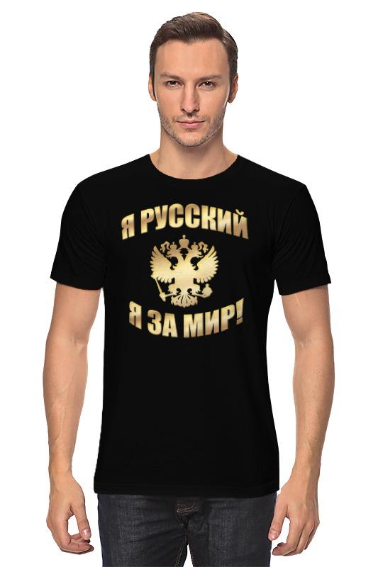 Фото - Футболка классическая Printio Я русский (золотая надпись) стикеры для стен zooyoo1208 zypa 1208 nn