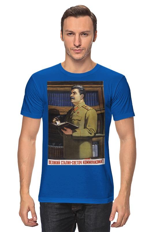 Футболка классическая Printio Советский плакат, 1949 г. elsbet parek litteraria sari mälestusi pärnust 1944 1949