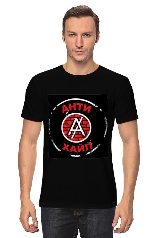 Футболка классическая Printio Антихайп футболка антихайп