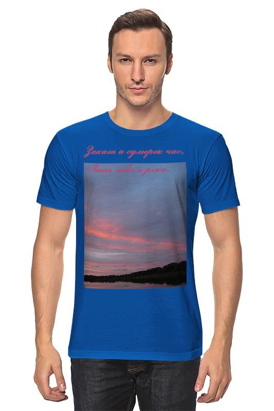 отиа иоселиани черная и голубая река Футболка классическая Printio Небо и река. sky and river