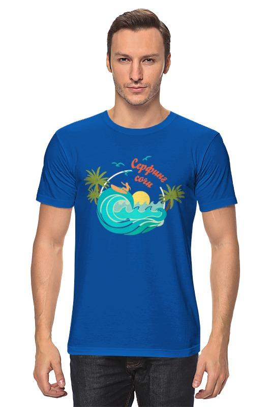 Футболка классическая Printio Серфинг сочи футболка классическая printio ищу большую волну