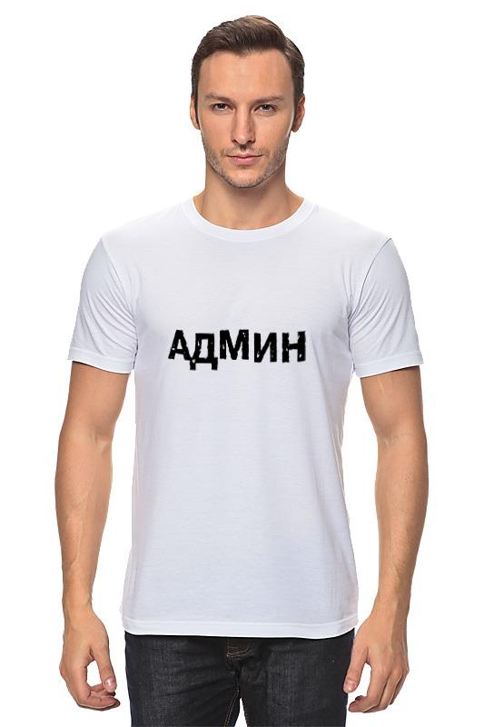 Футболка классическая Printio Админ (выносите админ) бел сумка printio админ выносите админ бел