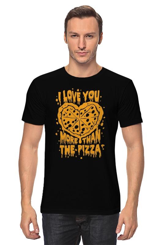 Футболка классическая Printio Я люблю тебя больше, чем пиццу! майка классическая printio еда я люблю тебя