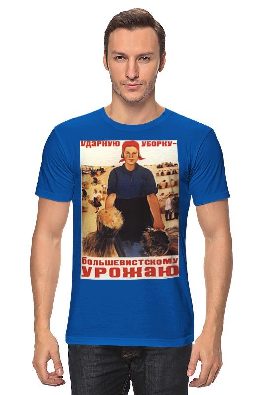 Футболка классическая Printio Советский плакат, 1934 г. футболка стрэйч printio советский плакат 1934 г