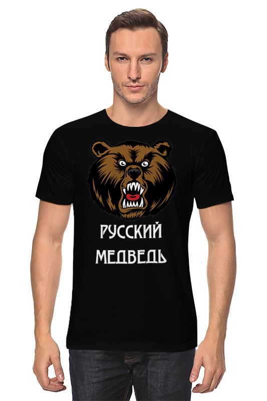 Футболка классическая Printio Русский медведь футболка классическая printio олег тактаров русский медведь oleg taktarov