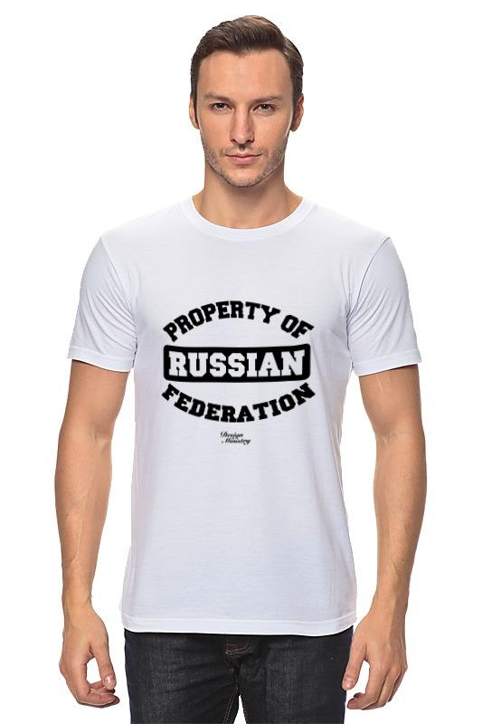 Футболка классическая Printio Property of russian federation