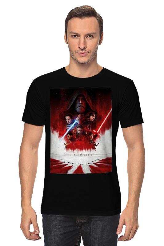 Футболка классическая Printio Звездные войны: последние джедаи футболка классическая printio лего звездные войны