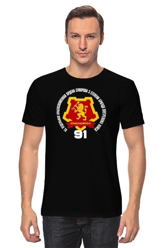Футболка классическая Printio 91 отдельная бригада вв мвд красноярск