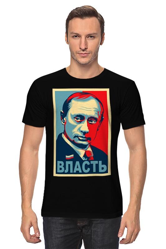 Футболка классическая Printio Путин, власть лонгслив printio путин власть