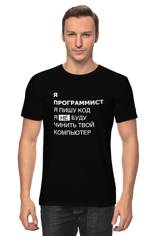 Футболка классическая Printio Я программист. я пишу код.  я пишу без ошибок 5–9 классы цифровая версия