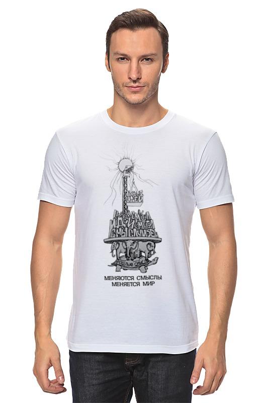 Футболка классическая Printio Меняется мир! футболка классическая printio война никогда не меняется