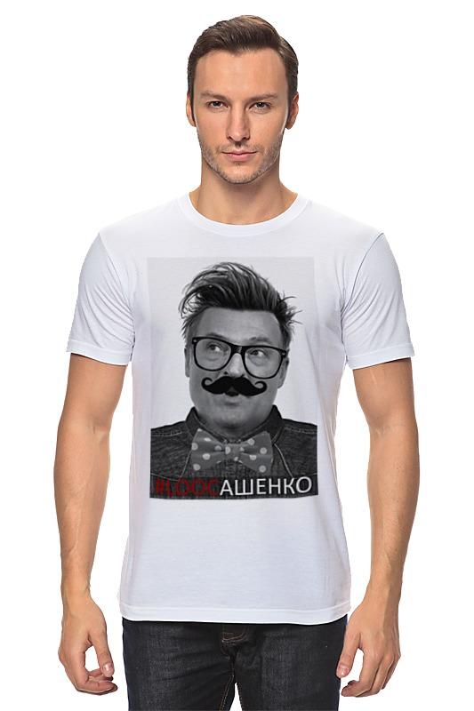 Футболка классическая Printio #loocашенко футболка классическая printio loocашенко