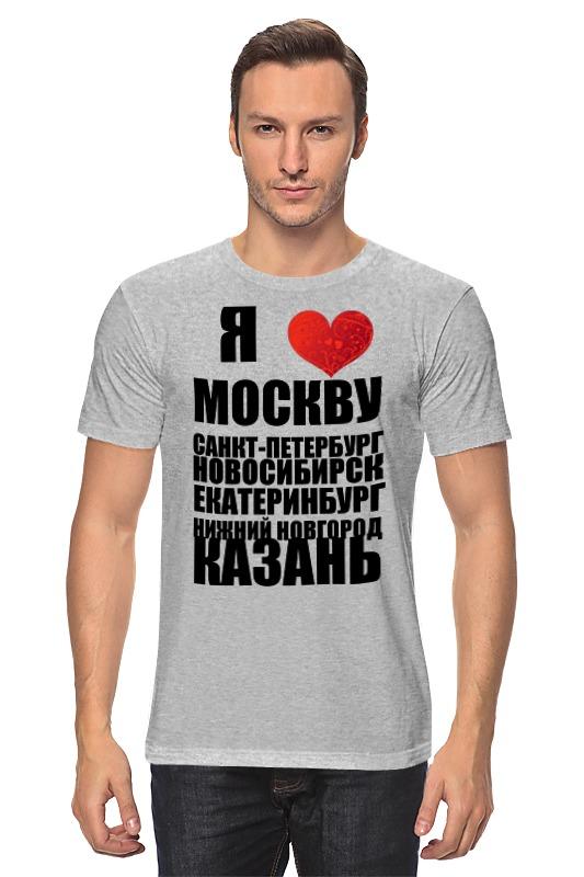 Футболка классическая Printio Я люблю россию (1) футболка классическая printio я покажу тебе мир