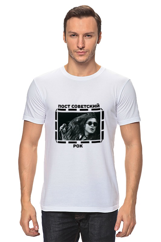 Футболка классическая Printio Пост советский рок детская футболка классическая унисекс printio пост советский рок