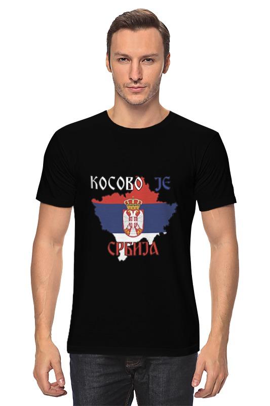 Футболка классическая Printio Косово - сербия