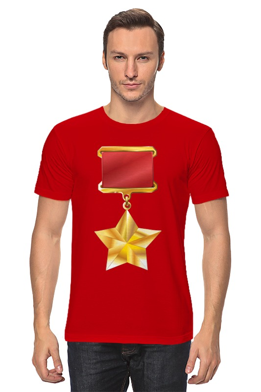Футболка классическая Printio Герой советского союза футболка классическая printio зомби советского союза