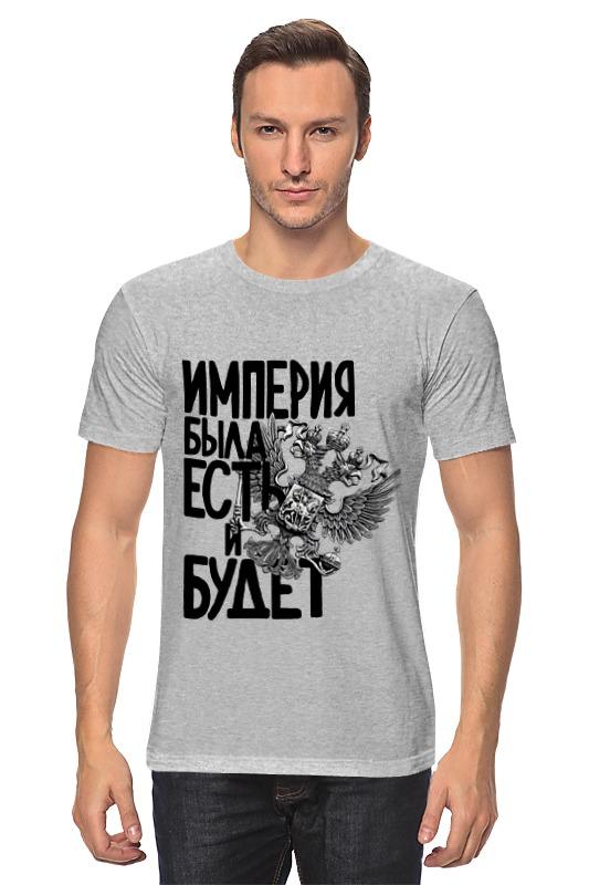 Футболка классическая Printio Российская империя империя