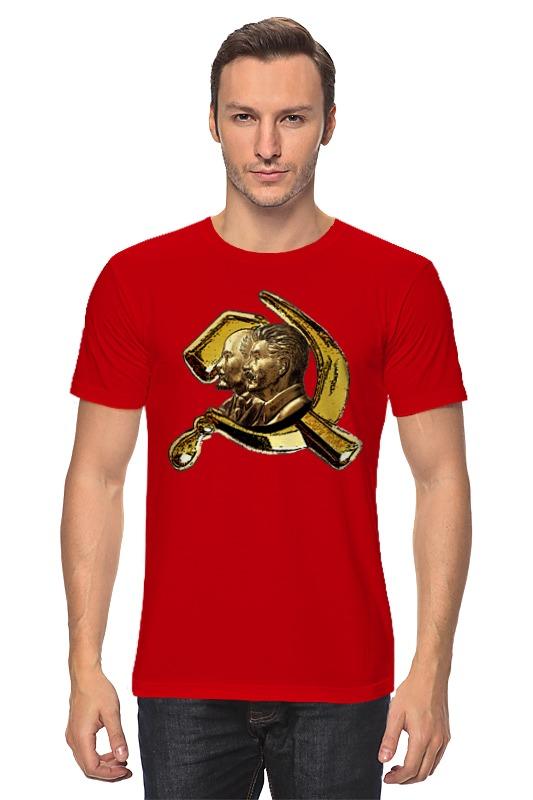 Футболка классическая Printio Ленин, сталин, серп  молот