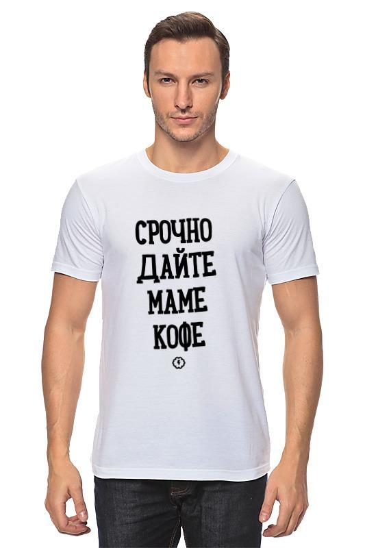все цены на Футболка классическая Printio Срочно маме кофе by brainy онлайн