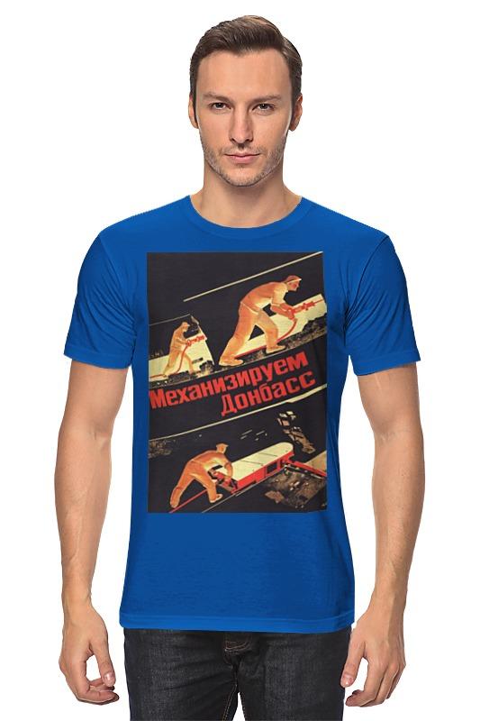 Футболка классическая Printio Советский плакат, 1930 г. судебный процесс промпартии 1930 г подготовка проведение итоги книга 2