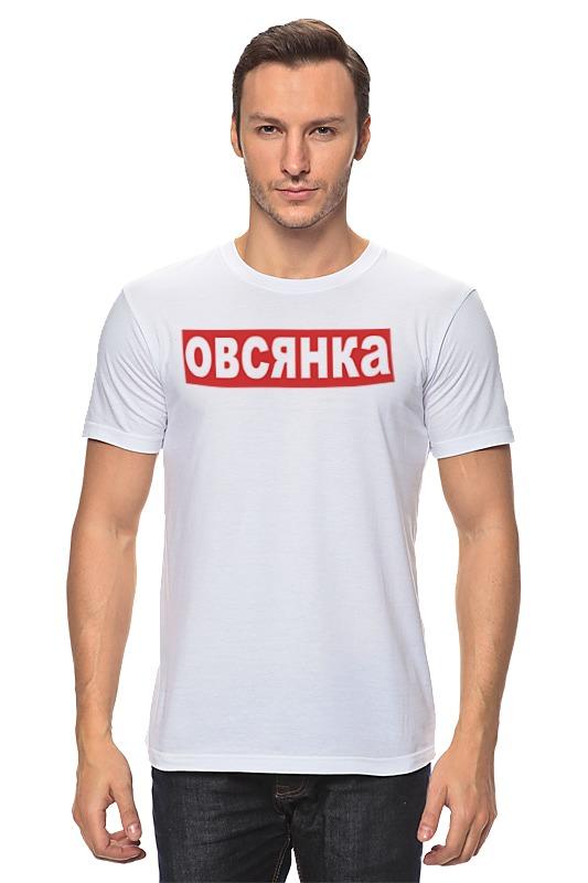 Футболка классическая Printio Овсянка printio футболка стрэйч