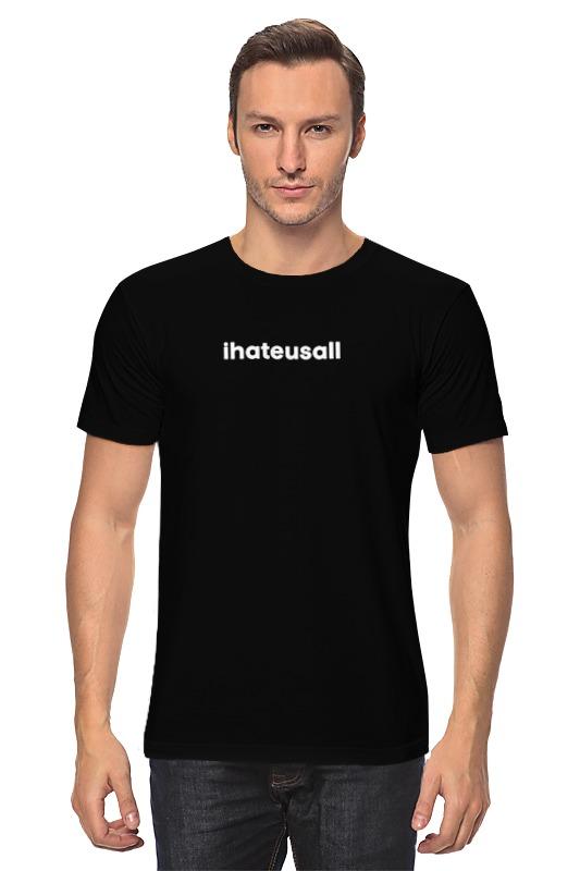 Футболка классическая Printio Ihateusall t-shirt футболка классическая printio dota2 t shirt