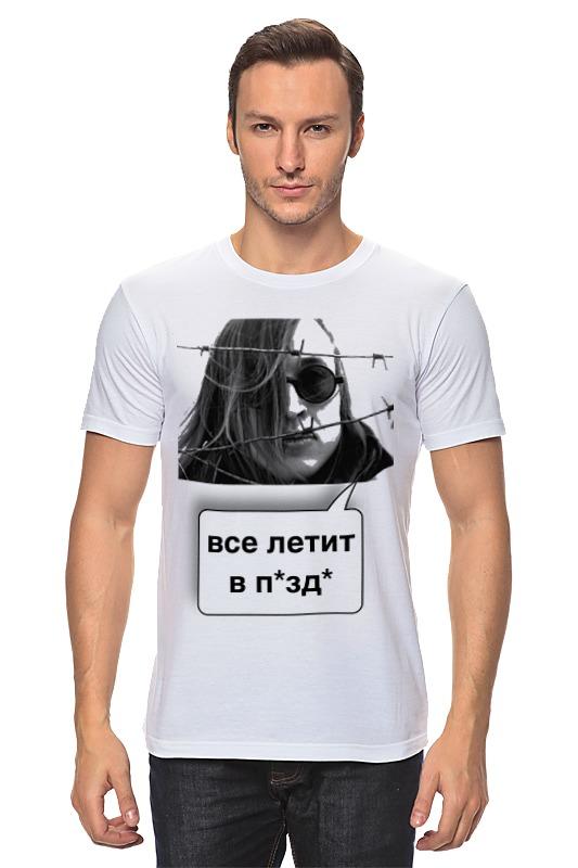 Футболка классическая Printio Гражданская оборона футболка гражданская оборона