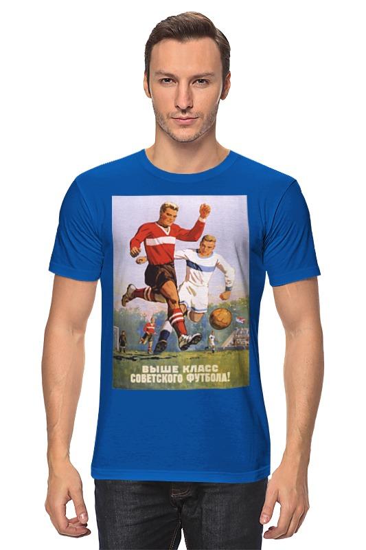 Футболка классическая Printio Советский плакат, 1954 г. утюг 1954 года
