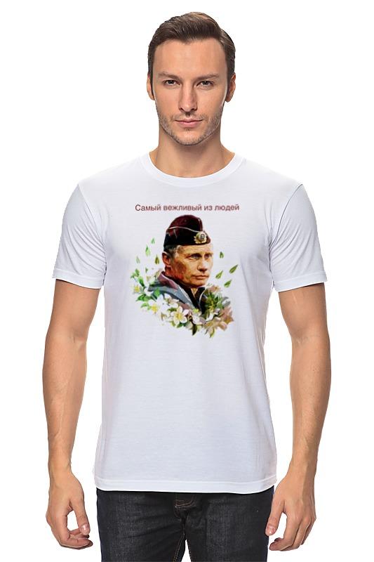 Футболка классическая Printio Путин - самый вежливый из людей футболка с полной запечаткой для мальчиков printio путин самый вежливый из людей