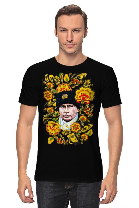 Футболка классическая Printio Путин – хохлома как толстовку с путиным новая коллекция