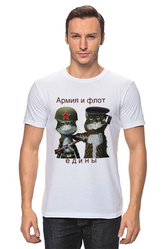 Футболка классическая Printio Армия и флот едины футболка классическая printio один умен другой дурак