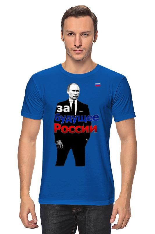 Футболка классическая Printio Владимир путин - за будущее россии
