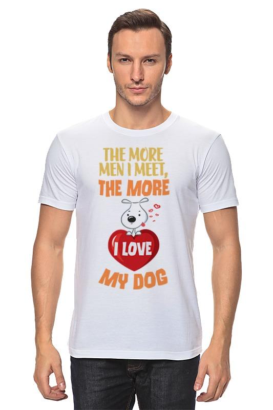 Футболка классическая Printio Я люблю свою собаку большую мягкую игрушку собаку лежа в москве